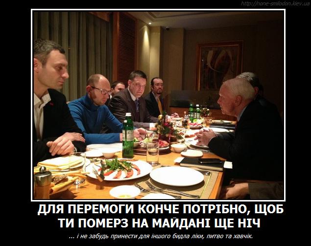 Кличко, Яценюк, Тягнибок